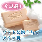 洗顔でスッキリ肌!30年間変わらぬ人気のロングセラーアイテム