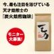 イベント「ほのかな花の香りの【 モカ 】モニター50名大募集!!」の画像