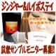 イベント「【生姜パワーで新陳代謝をアップ♪】ジンジャー&ルイボスティ モニター募集!」の画像