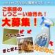 イベント「ご家庭のギトギト汚れを大募集!アルカリ電解水みずえさんプレゼント(25名)」の画像