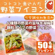 【絶品味!】6種類の野菜の旨み!じっっくりコトコト煮込んだ野菜ブイヨン【50名】