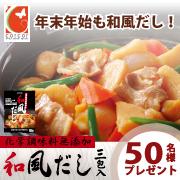 大好評★手軽で嬉しい高級料亭の味っ!和風だしであったか料理はいかが?★50名