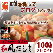 秋の夜長★肌寒い季節到来!和風だしであったか料理を作ってブログにUP!★100名