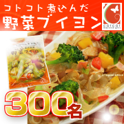 【大量!モニター300名様募集!!】野菜ブイヨンプレゼント!【当選確率大幅UP】
