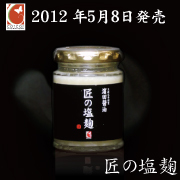 ショップcorcor×濱田醤油「匠の塩麹」は5月8日発売