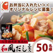 レシピ募集★(●´ω`●)和風だしでおいし~いものが食べたいなっ!【50名】