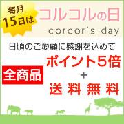 毎月15日はcorcorの日!!お買い物でポイントゲット!