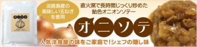 幸せ黄金ソテー オニソテ 商品詳細はこちら!