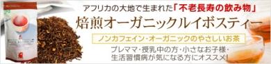 【初回限定】焙煎オーガニックルイボスティー1袋→1,000円送料無料