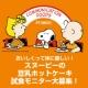 イベント「おいしくって体に優しい!スヌーピーの豆乳ホットケーキ試食モニター大募集!」の画像