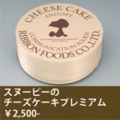 スヌーピーのチーズケーキプレミアム