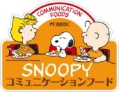 家族とわんちゃんみんなのおやつ「スヌーピーのコミュニケーションフード」
