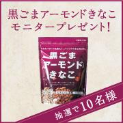 幸田商店の取り扱い商品「黒ごまアーモンドきなこ」の画像