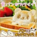 【情報サイトで話題!】朝食が明るく楽しくなっちゃう♪【パンDEポップ!アップ!】/モニター・サンプル企画