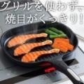 【食欲の秋到来!】コンパクトで使いやすいグリルパンで美味しく楽しく!