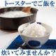 イベント「葛恵子のトースターパンシリーズ最新作!!【トースターパンライスクッカー】」の画像
