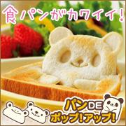 「【情報サイトで話題!】朝食が明るく楽しくなっちゃう♪【パンDEポップ!アップ!】」の画像、アーネスト株式会社のモニター・サンプル企画