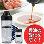 「【開けたてそのままずーっとそのまま醤油さし・醤油ボトル】」の画像、アーネスト株式会社のモニター・サンプル企画