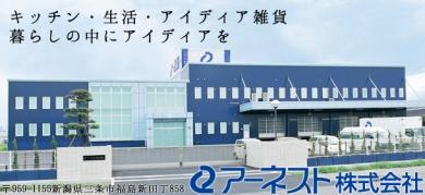 アーネスト株式会社