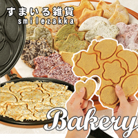 ベーカリー(Bakery)