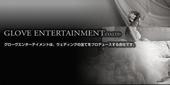 【グローヴエンターテイメント】ファンサイト