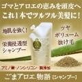 美髪を作る! 栄養浸透型シャンプー「ごまアロエ物語」お試し品プレゼント!(V7)/モニター・サンプル企画