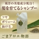 イベント「美髪を作る! 美容液シャンプー「ごまアロエ物語」プレゼントキャンペーン!」の画像