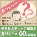 発売前ボディケア新商品 香りモニター60名募集/モニター・サンプル企画