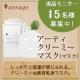 【15名様】<現品>モニター募集 アーティクリーミーマスク(マスク)/モニター・サンプル企画