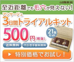 ansage 毛穴ケア500円トライアルキット