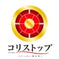 ■コリストップ■~15日分~現品モニター10名様募集!/モニター・サンプル企画