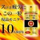 イベント「スマホ疲労に『コリストップ』現品モニター10名様募集!!」の画像