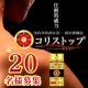 イベント「コリストップ◆15日分◆現品モニター20名様募集!」の画像