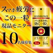 スマホ疲労に『コリストップ』現品モニター10名様募集!!