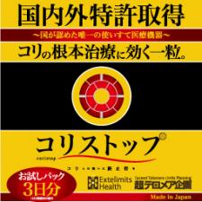 超テロメア企画株式会社の取り扱い商品「コリストップ【お試しパック3日分】」の画像
