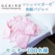 イベント「マシュマロガーゼ(R)快眠パジャマ着用モニター100名♪¥16,200/税込」の画像