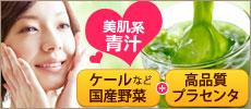 美肌系青汁< グリーンカクテル >