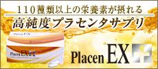 <高純度プラセンタサプリ>プラセンEX