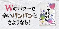株式会社りぴぃーと すらっときりり 博多べっぴん