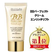 日本で一番使われているドクターシーラボのBBクリームで一番人気!エンリッチリフト