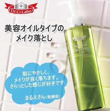 【Dr.シーラボ】よく落ちるのに潤うって評判のクレンジング&洗顔料