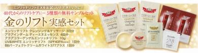 【ドクターシーラボ】「金のリフト実感セット」 無料サンプルプレゼント中!