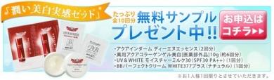 【ドクターシーラボ】お一人様1点限り!「薬用美白ゲル」無料サンプルプレゼント!