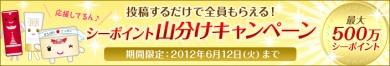 Dr.シーラボ【投稿するだけ!】最大500万シーポイント山分けプレゼント!