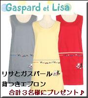 新作♪リサとガスパール背つきエプロンモニター募集(3名様)