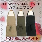 バレンタイン企画♪ 素敵なカフェエプロン(男女兼用)モニタープレゼント(3名様)