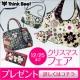 イベント「【合計40名様!】冬の新作カタログから好きなバッグ・財布を選んでプレゼント♪」の画像