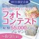イベント「ThinkBee!のフォトコンテストを紹介して、1万円のポイントを5名様に♪」の画像