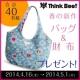 イベント「【40名様】シンクビー!母の日特集開催中♪お好きなバッグ・財布・小物をプレゼント」の画像