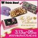 イベント「【合計40名様!】春の期間限定キャンペーンから好きな小物を選んでプレゼント♪」の画像